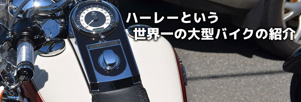 ハーレーという世界一の大型バイクの紹介